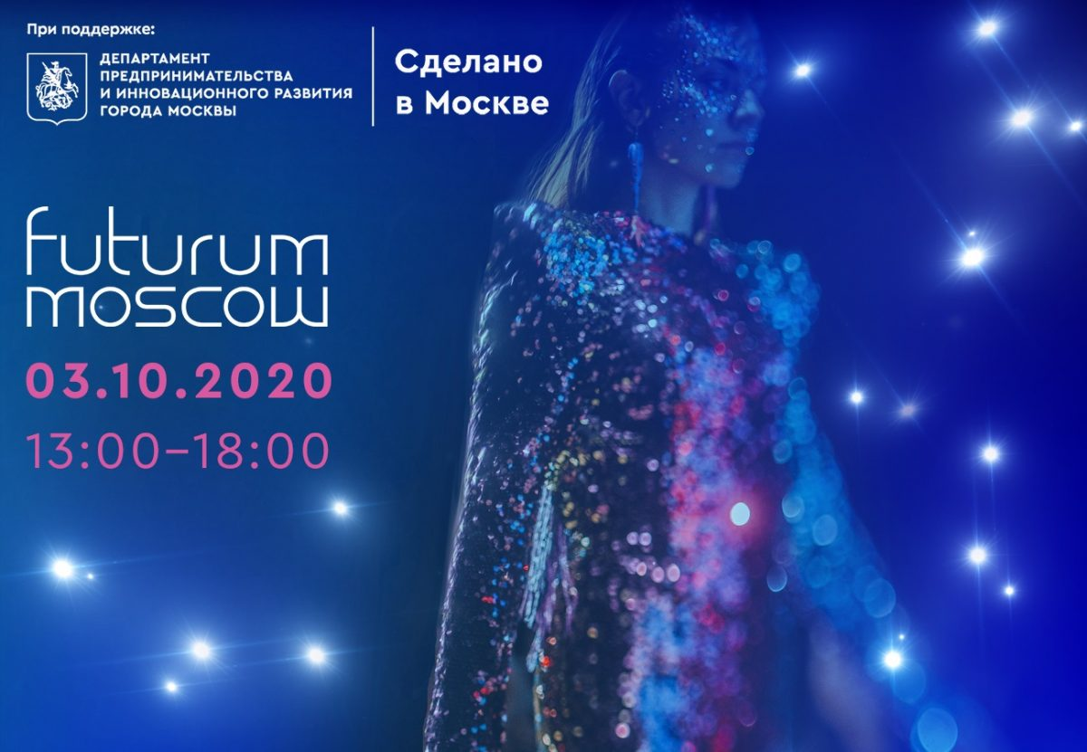 Live: смотрим прямую трансляцию модной выставки-презентации Future Moscow
