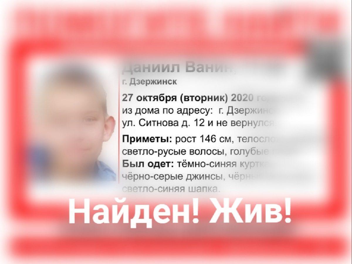 Пропавший 11-летний школьник найден живым в Нижегородской области