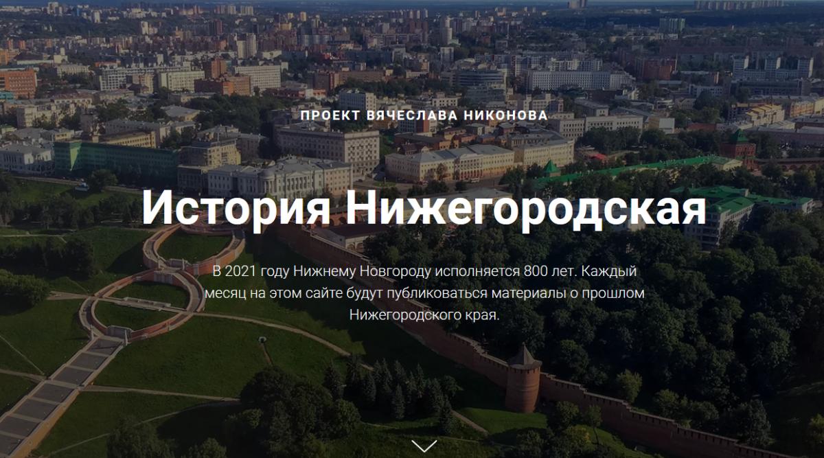 Интернет-проект «История Нижегородская» появится в честь 800-летию города
