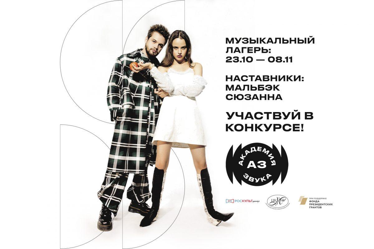 Начинающих музыкантов Нижнего Новгорода приглашают к участию в проекте «Академия Звука» с Мальбэком и Сюзанной