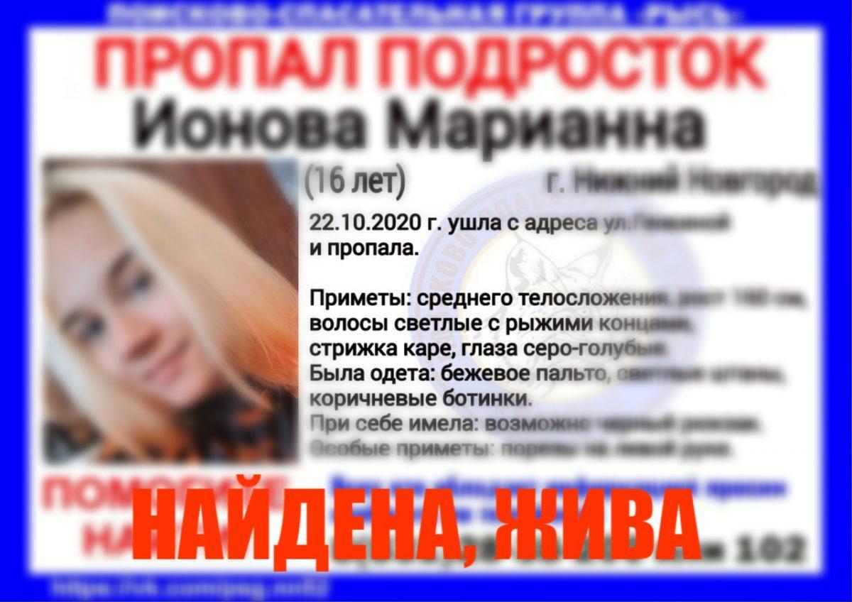 16-летнюю девушку нашли спустя два дня поисков