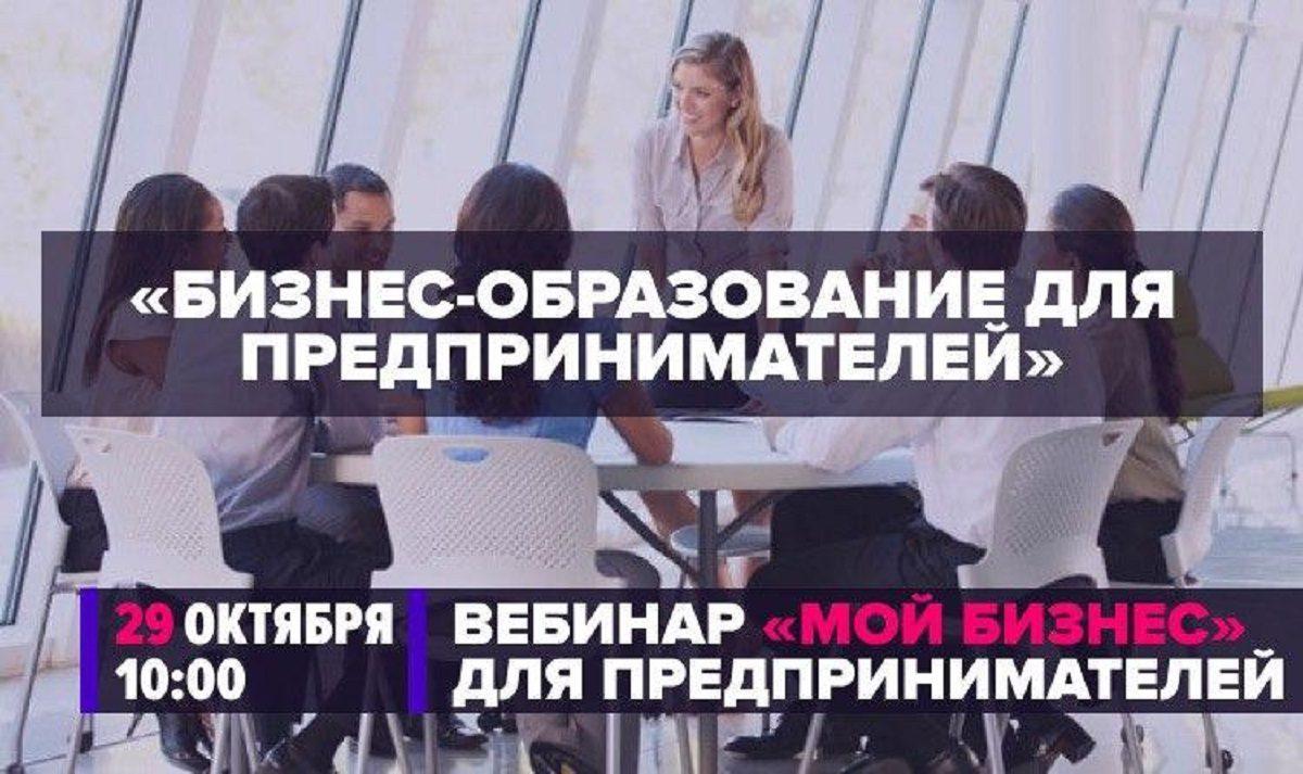 Минэкономразвития России проведет вебинар по теме бизнес-образования для предпринимателей