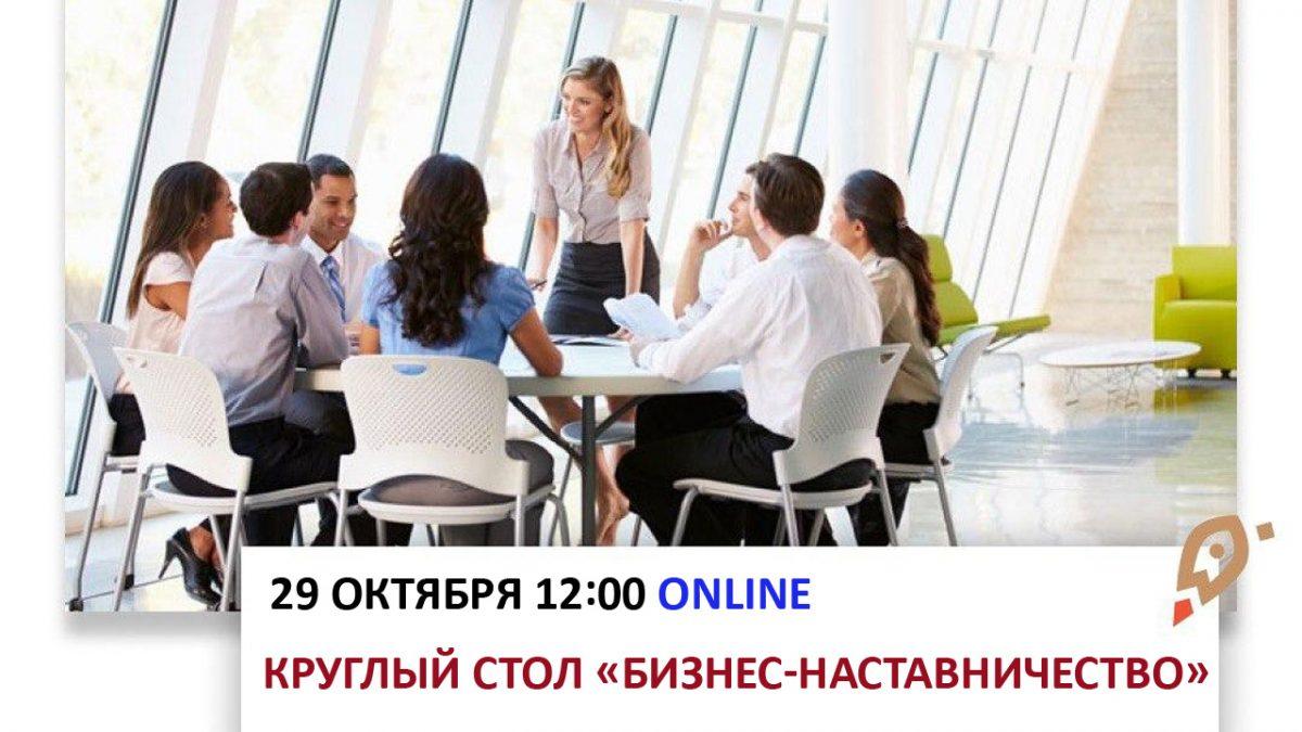 LIVE: круглый стол «Бизнес-наставничество»