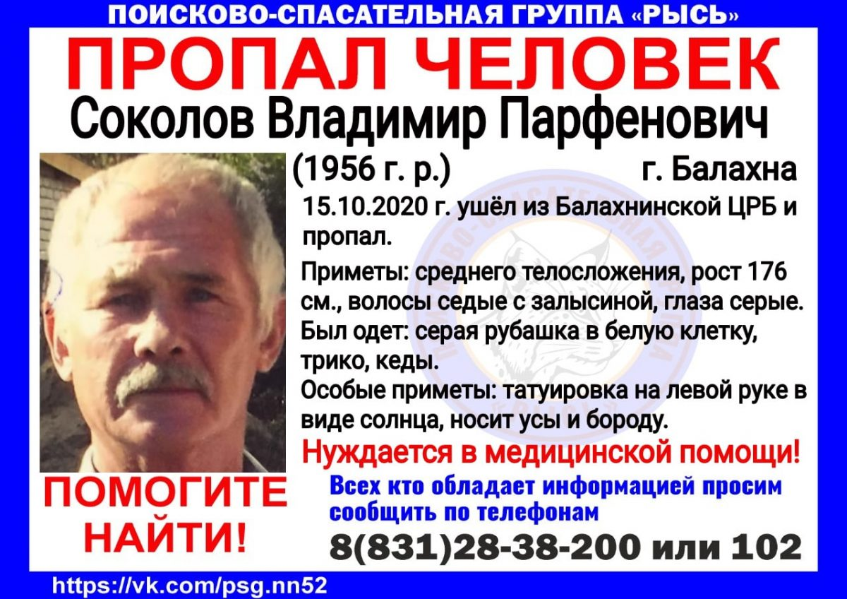 Волонтеры просят помощи в поиске 64-летнего Владимира Соколова, пропавшего из Балахнинской больницы