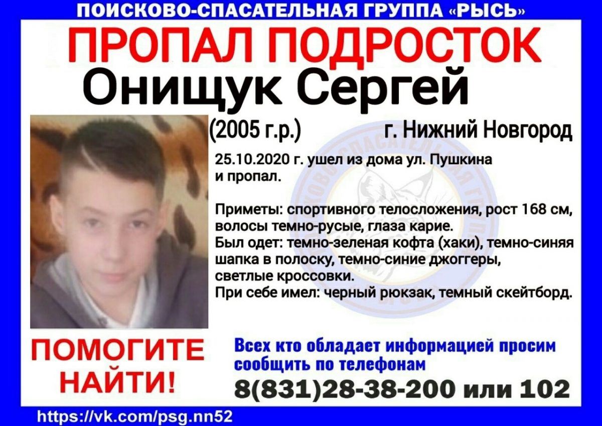 15-летний подросток со скейтбордом пропал в Нижнем Новгороде