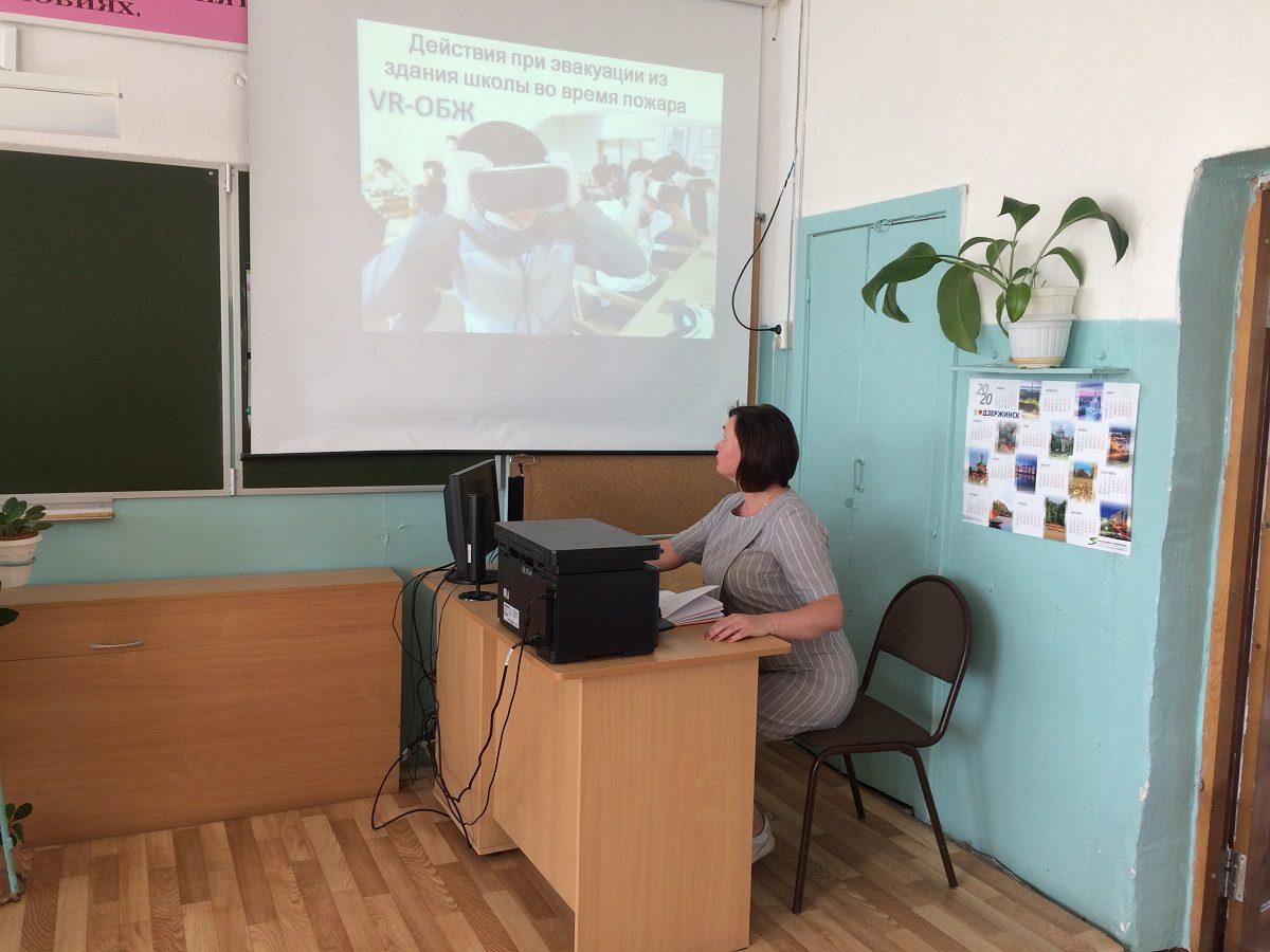 Полное погружение: дзержинские школьники изучают ОБЖ в виртуальной реальности