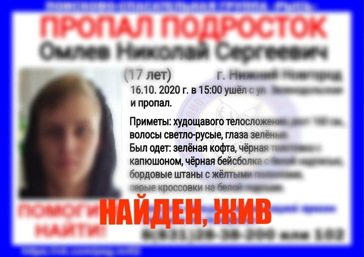 17-летний Николай Омлев найден живым в Нижнем Новгороде