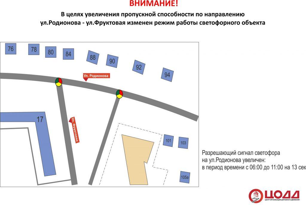 светофор на улице Родионова