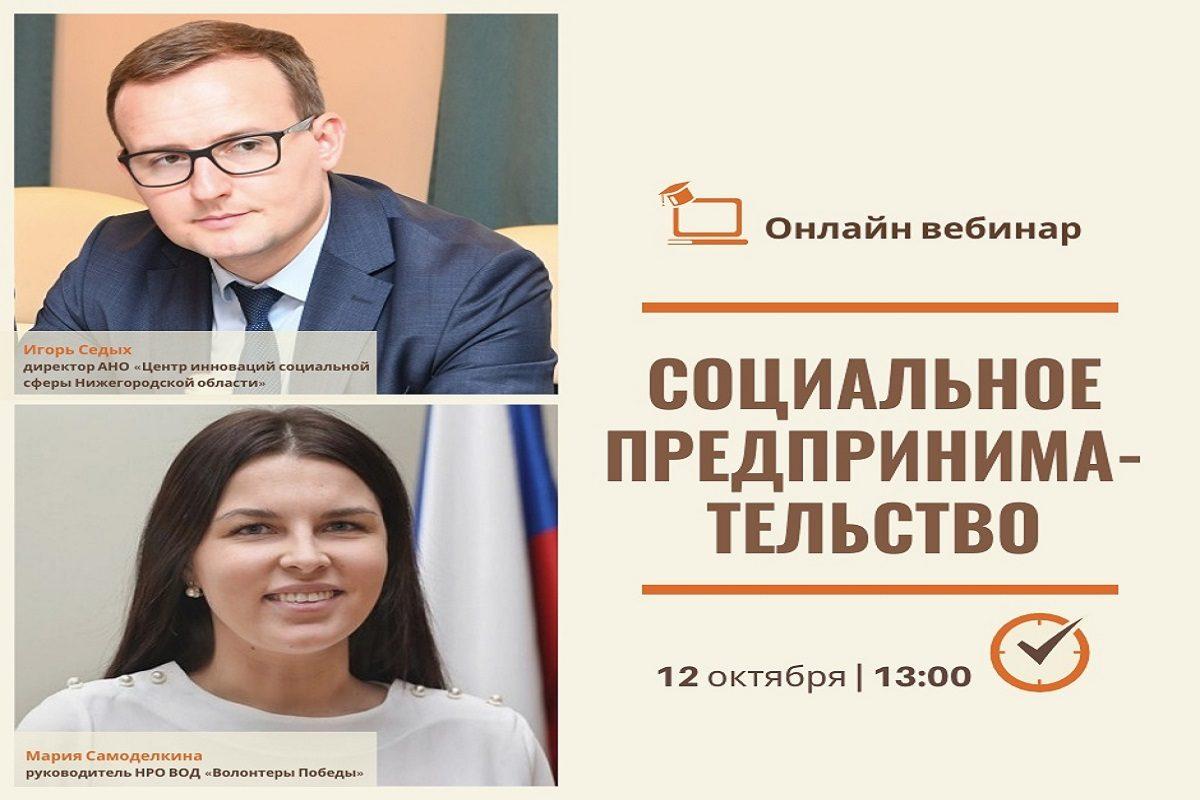 Бизнес-вебинар о социальном предпринимательстве проведут в Нижнем Новгороде