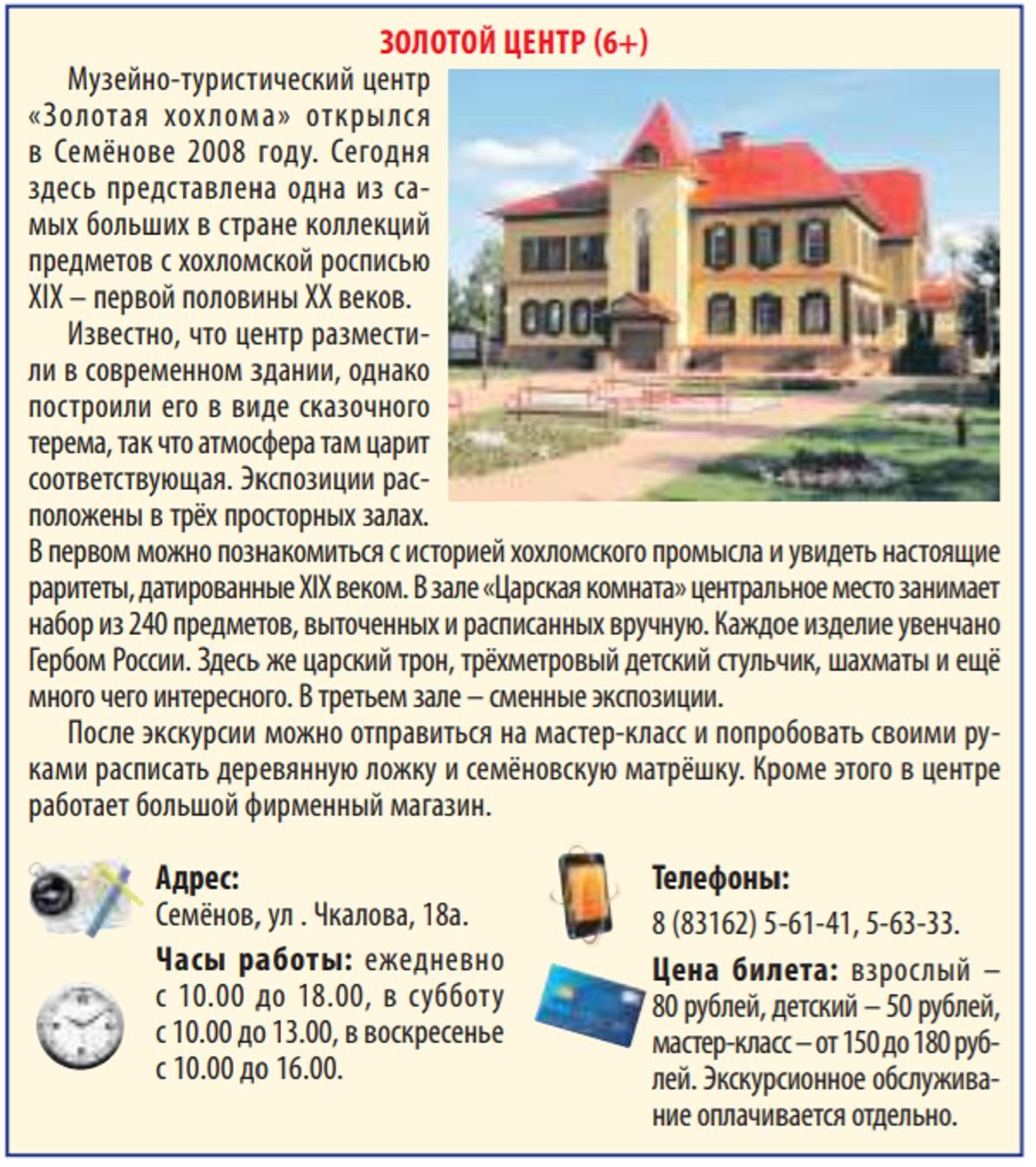 Семёнов золотой центр