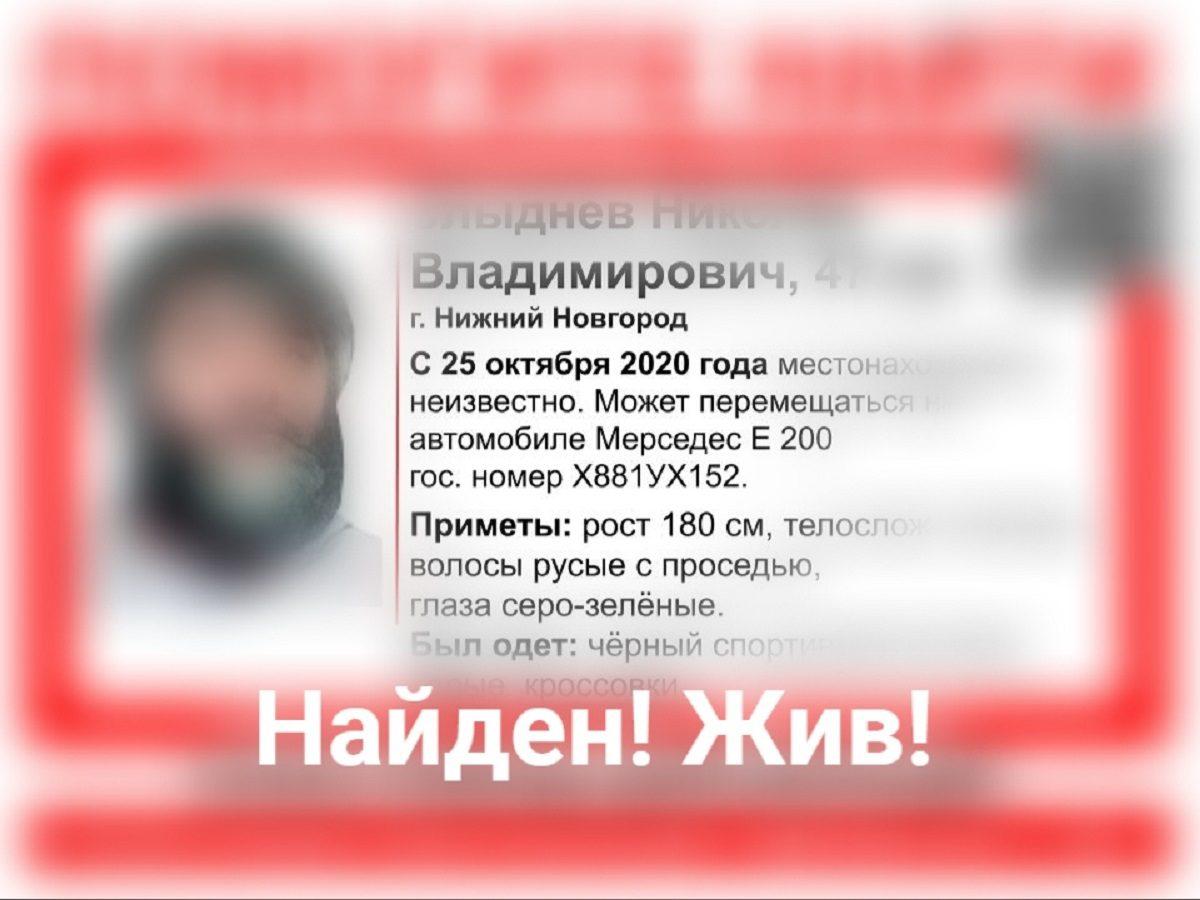 Пропавший Николай Злыднев найден живым