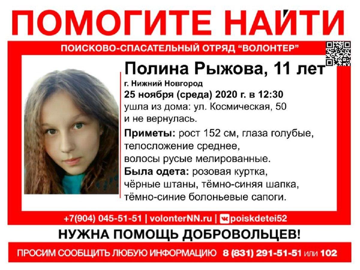 11-летняя Полина Рыжова пропала в Нижнем Новгороде