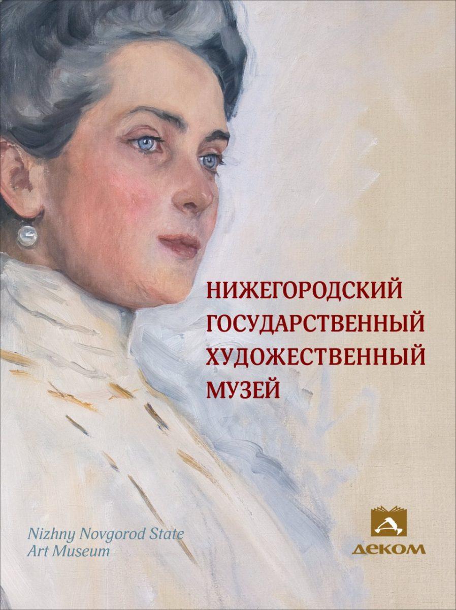 Уникальная книга о Нижегородском государственном художественном музее вышла к 800-летию Нижнего Новгорода