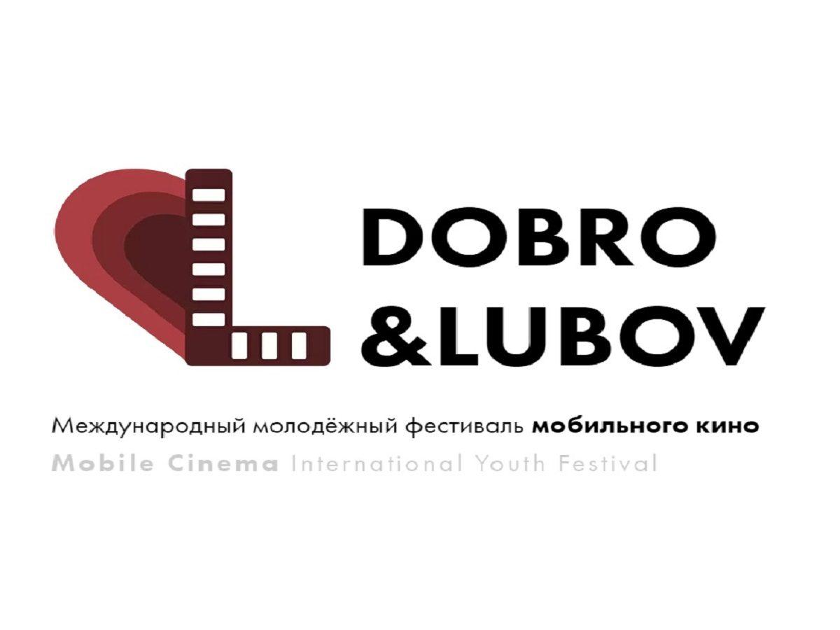 Церемония награждения победителей Международного молодежного фестиваля мобильного кино «Dobro&Lubov» пройдёт в Нижнем Новгороде