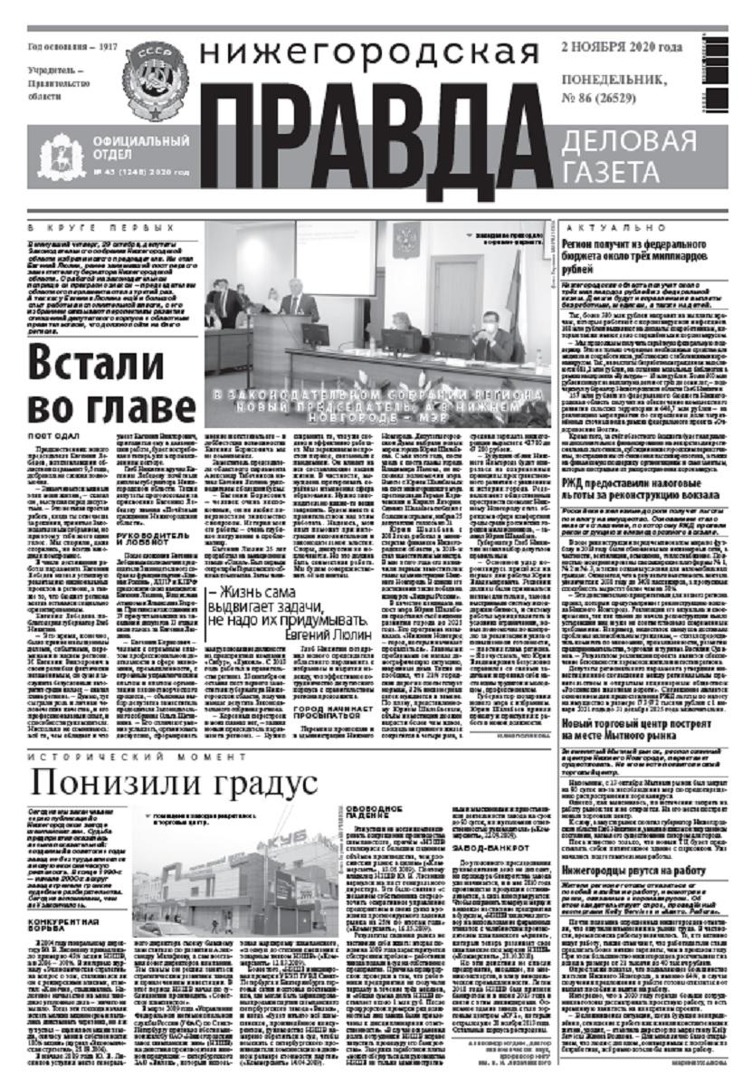 Деловая газета №86 от 02.11.2020