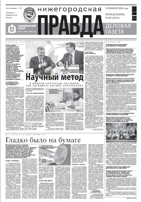 Деловая газета №88 от 09.11.2020