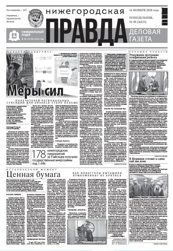 Деловая газета №90 от 16.11.2020
