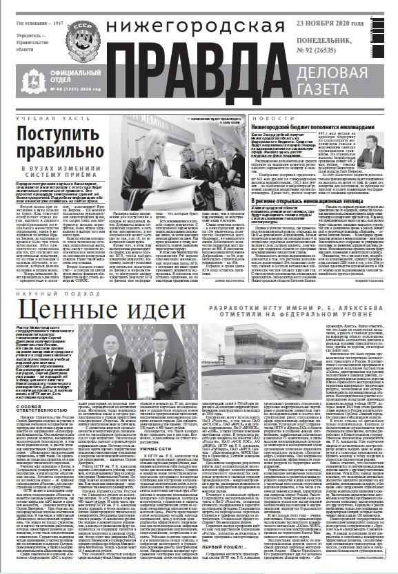 Деловая газета №92 от 23.11.2020