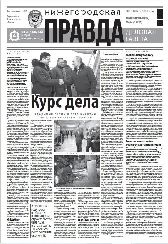 Деловая газета №94 от 30.11.2020