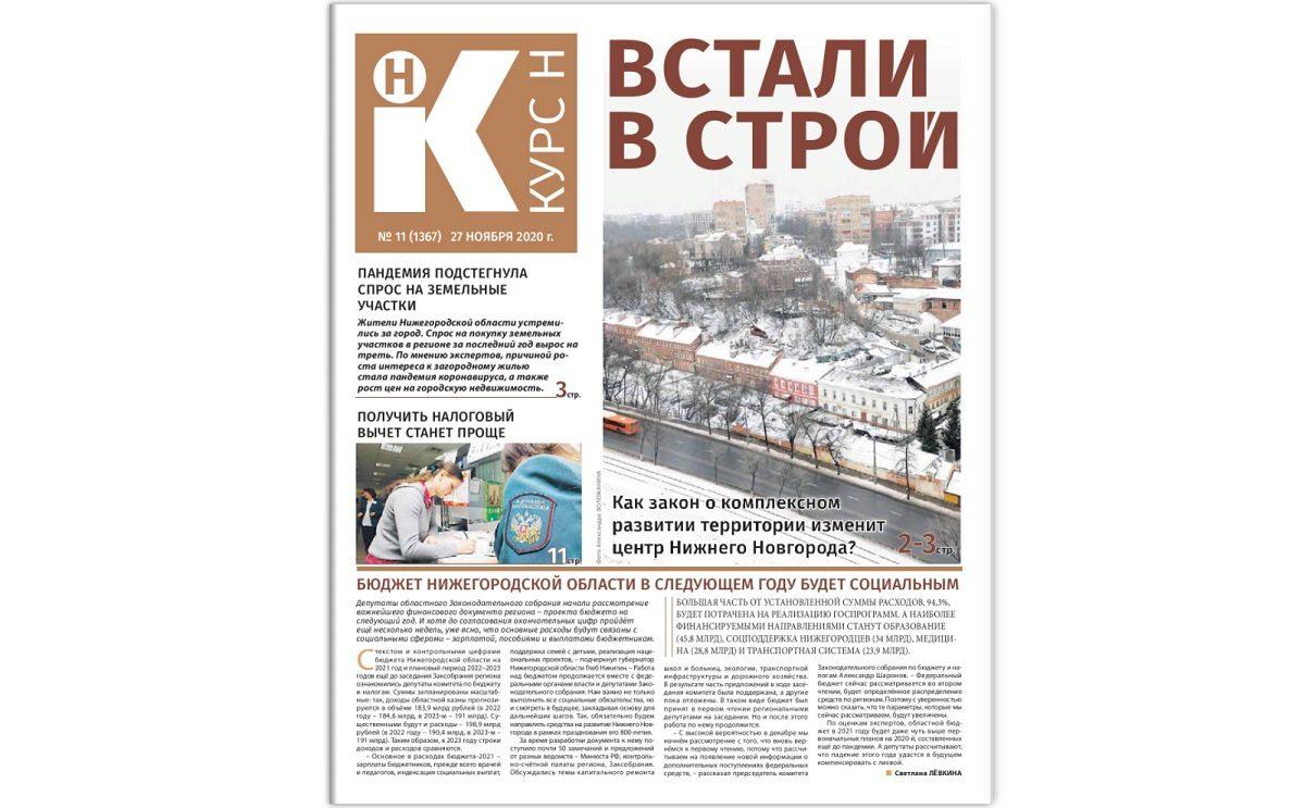 Газета «Курс Н» в ноябре: развитие территорий, оформление недвижимости и налоговый вычет
