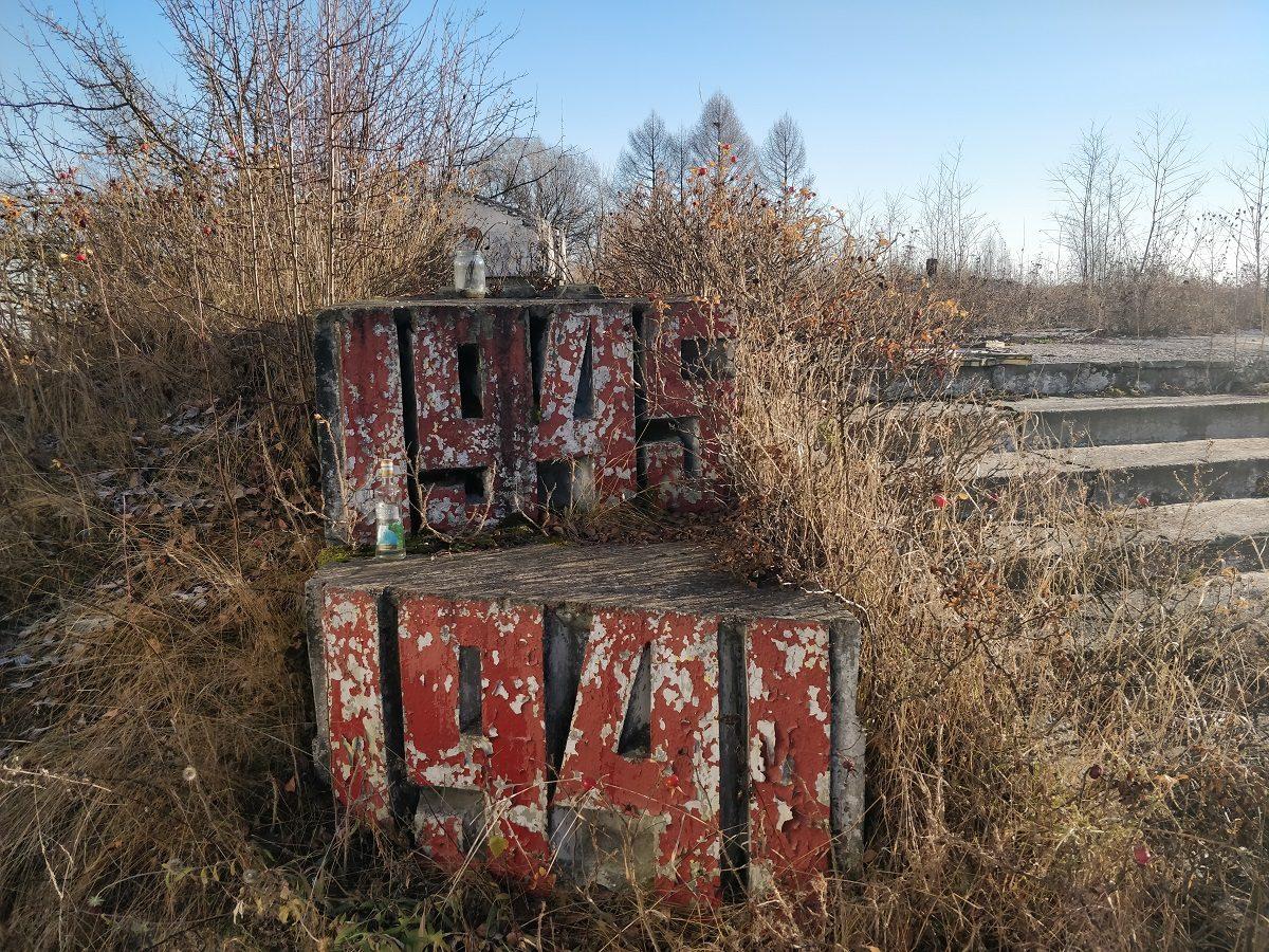 В Дзержинске снесут памятник погибшим в Великой Отечественной войне за 1,7 млн рублей