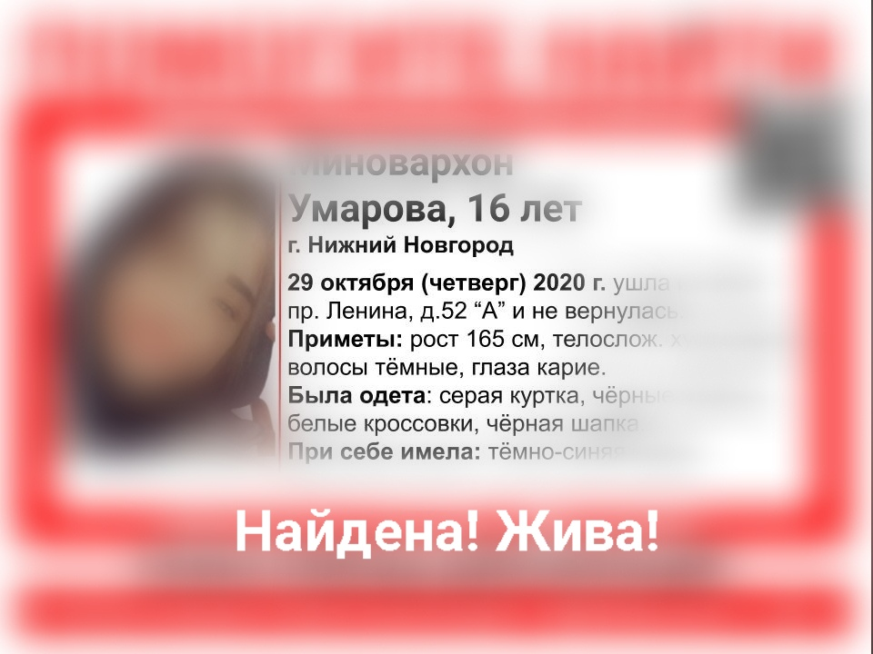 16-летнюю Миновархон, пропавшую в Нижнем Новгороде, нашли живой