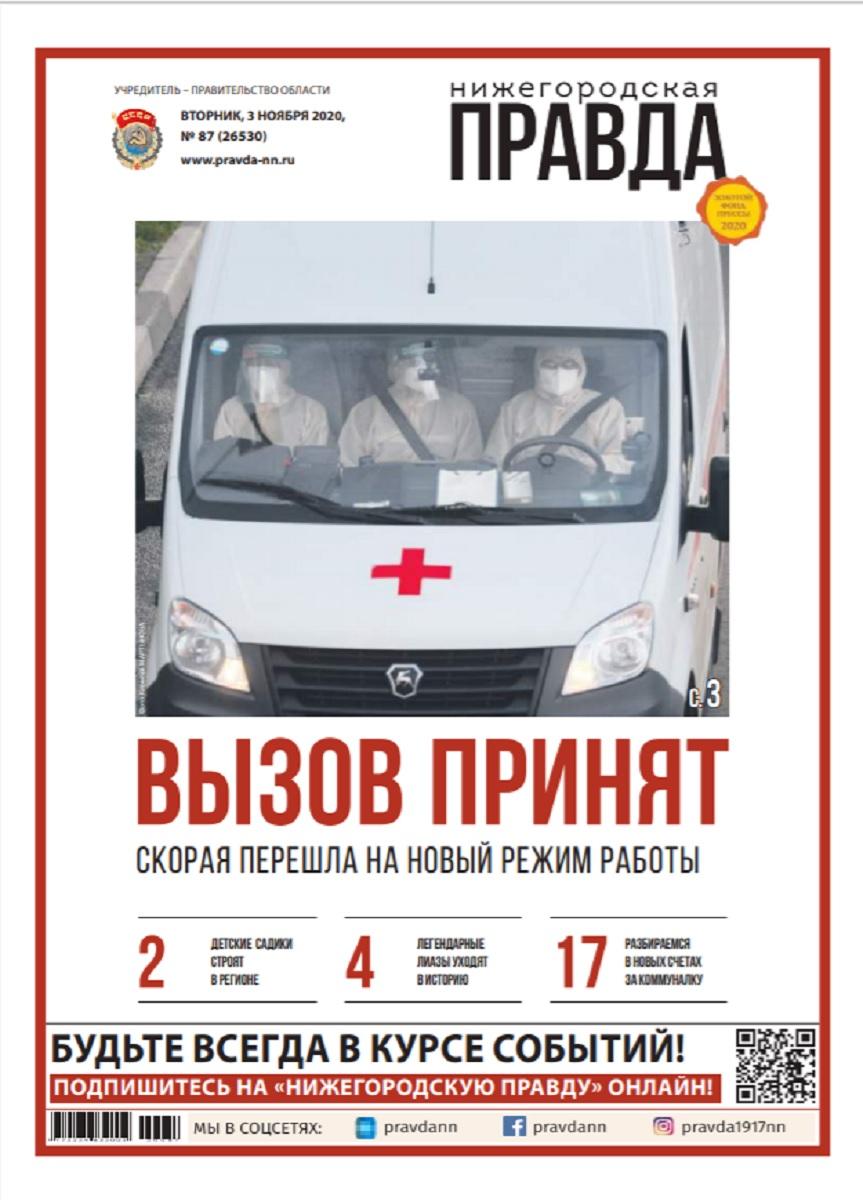 Нижегородская правда №87 от 03.11.2020