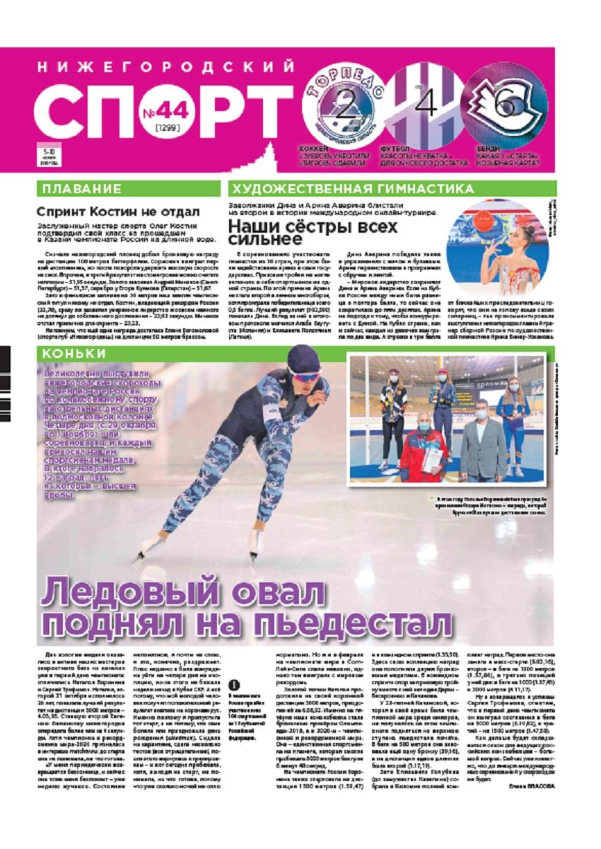 Нижегородский спорт №44 от 04.11.2020