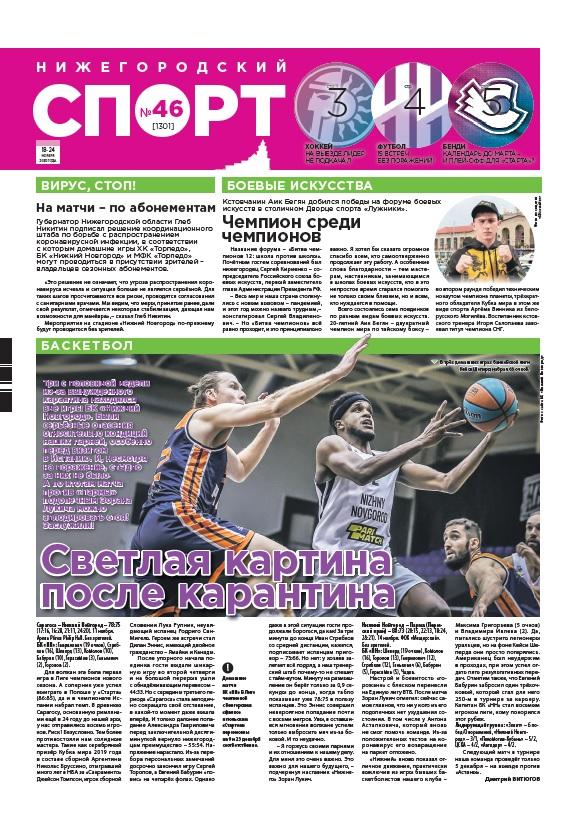 Нижегородский спорт №46 от 18.11.2020