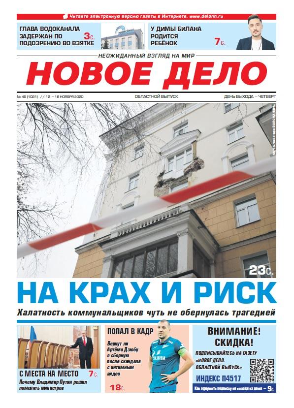 Новое дело №44 от 12.11.2020