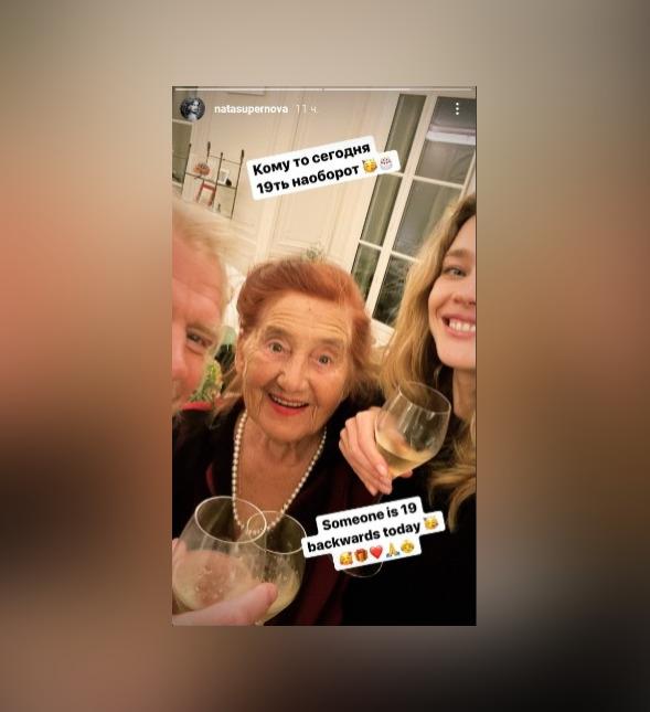 Бабушка Натальи Водяновой отметила 91-летие