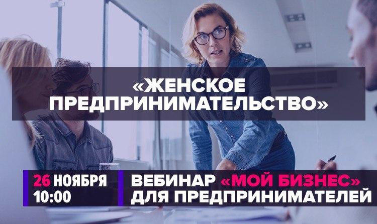 Нижегородцев приглашают навебинар обособенностях женского предпринимательства