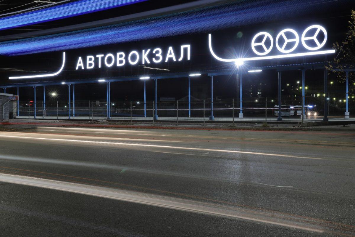 На автовокзалев Дзержинске снова появилась светодинамическая вывеска