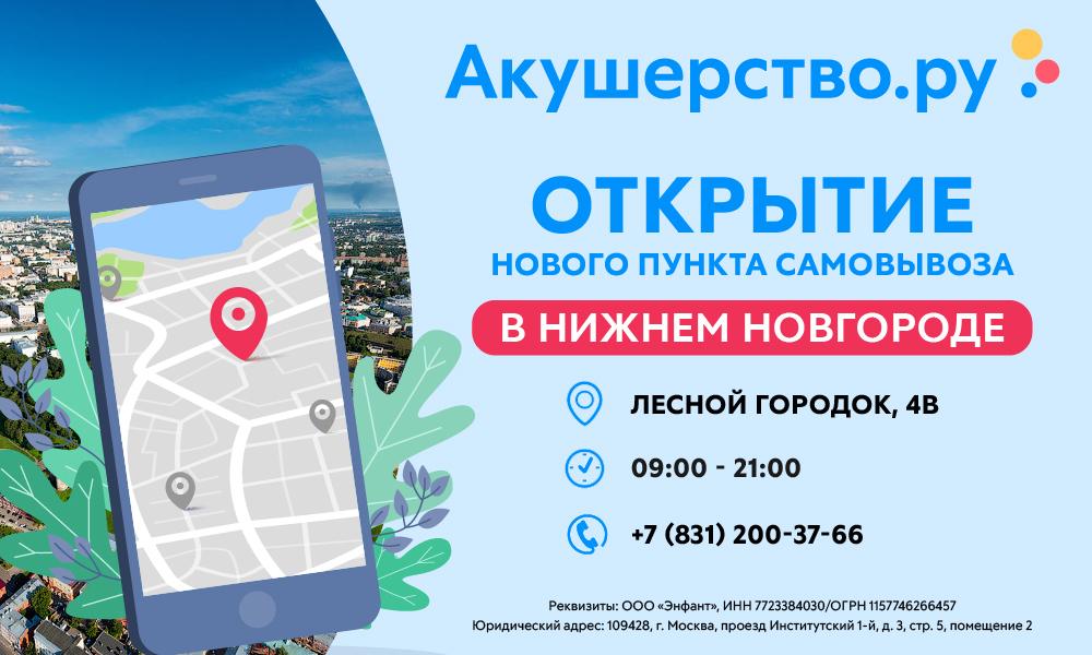 Детский гипермаркет «Акушерство.ру» открывает бесплатную доставку и самовывоз в Нижнем Новгороде уже на следующий день