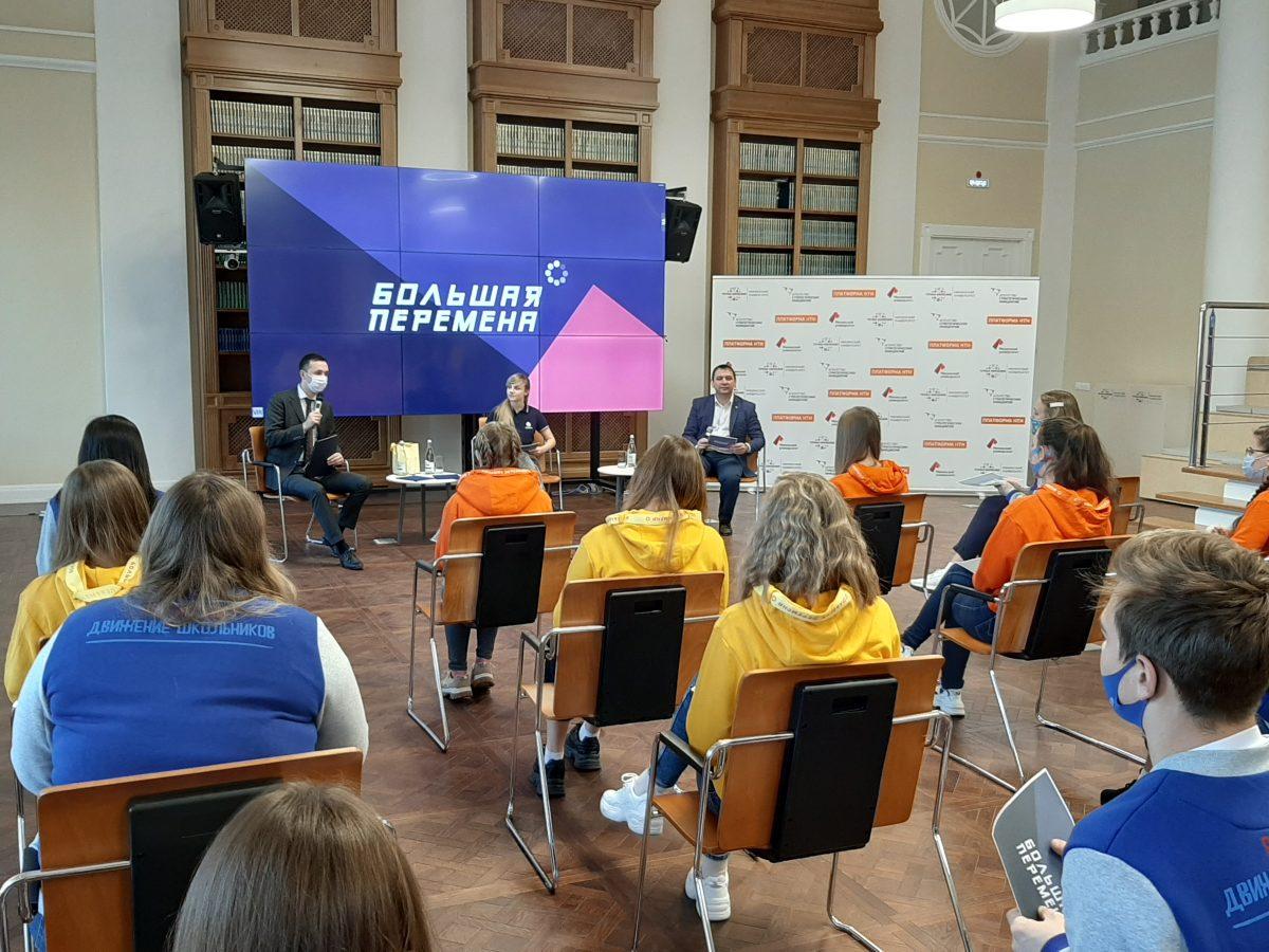 Встреча региональной команды «Большой перемены» сорганизаторами конкурса прошла вНижнем Новгороде