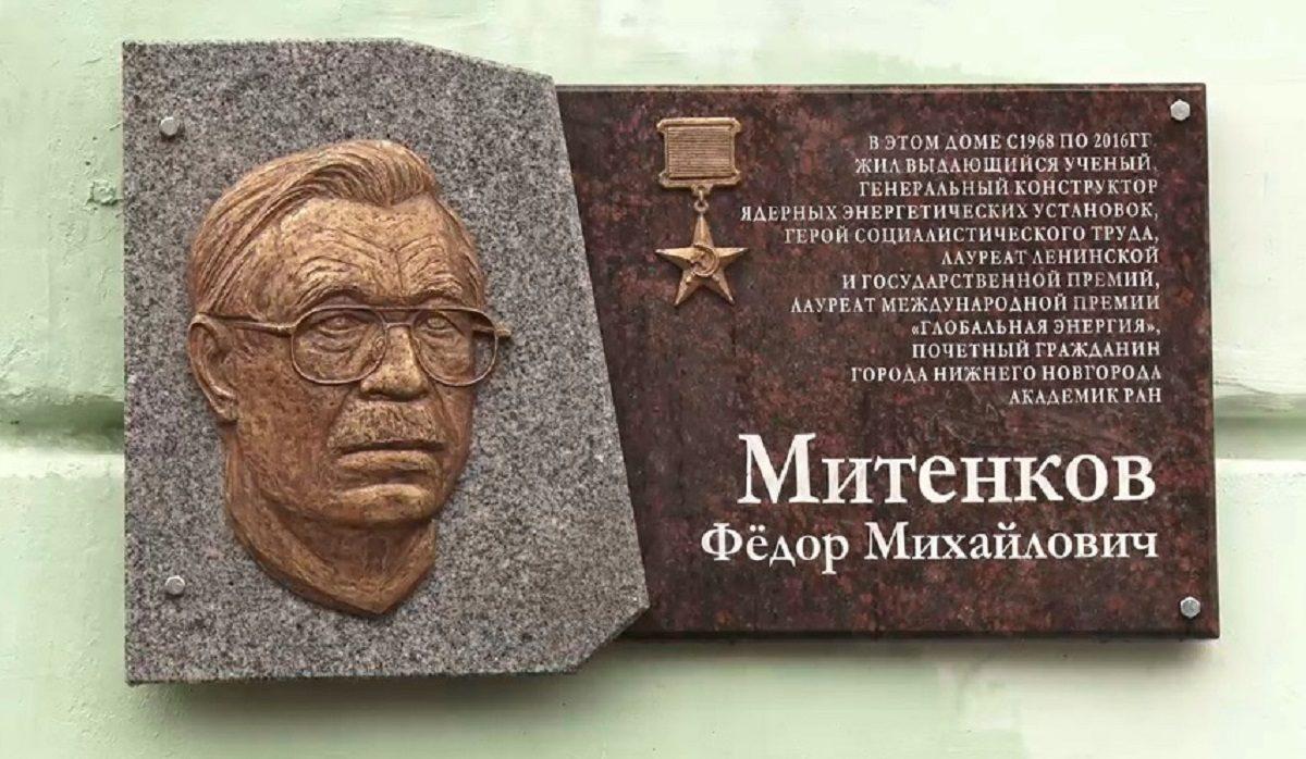 Память выдающегося российского ученого-физика увековечили в центре Нижнего Новгорода