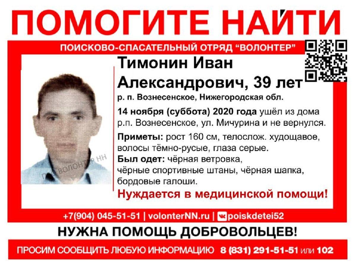Мужчина, нуждающийся в медицинской помощи, пропал в Вознесенском районе