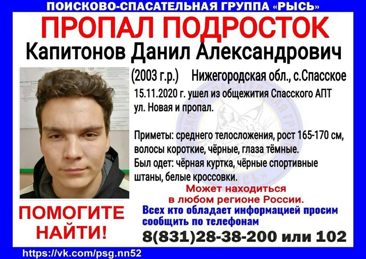 17-летний Данил Капитонов пропал в Нижегородской области