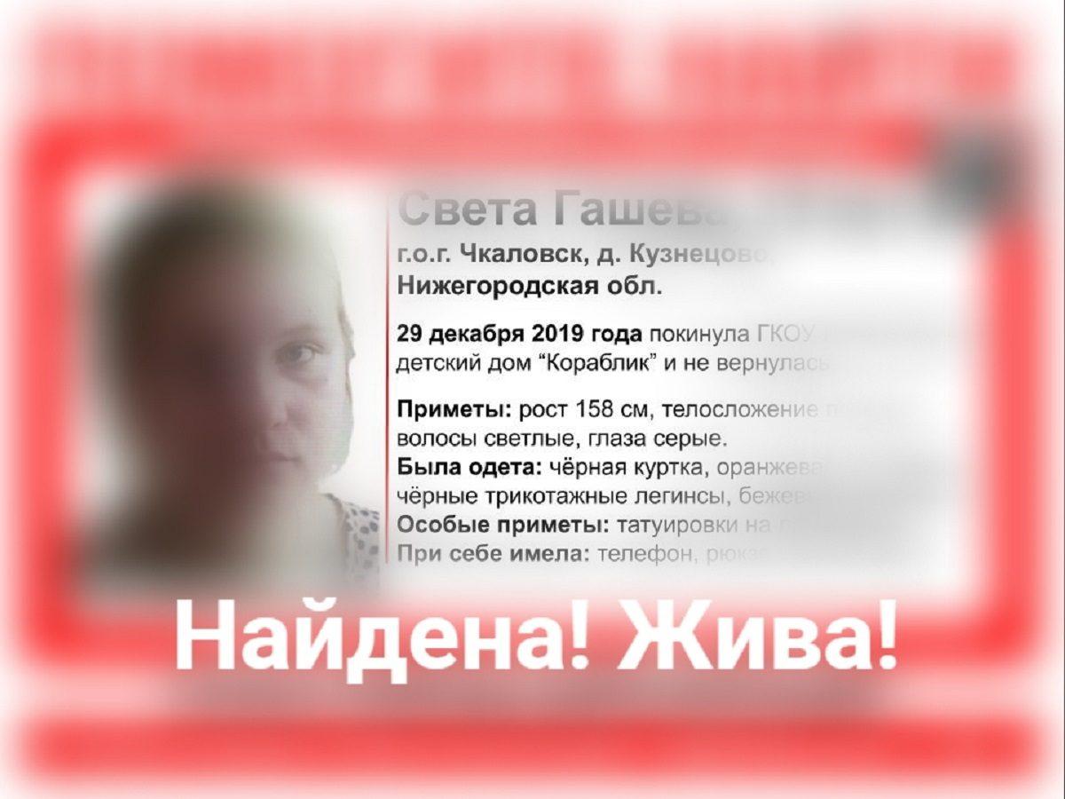 15-летнюю девочку, которая пропала почти год назад, нашли живой в Нижегородской области