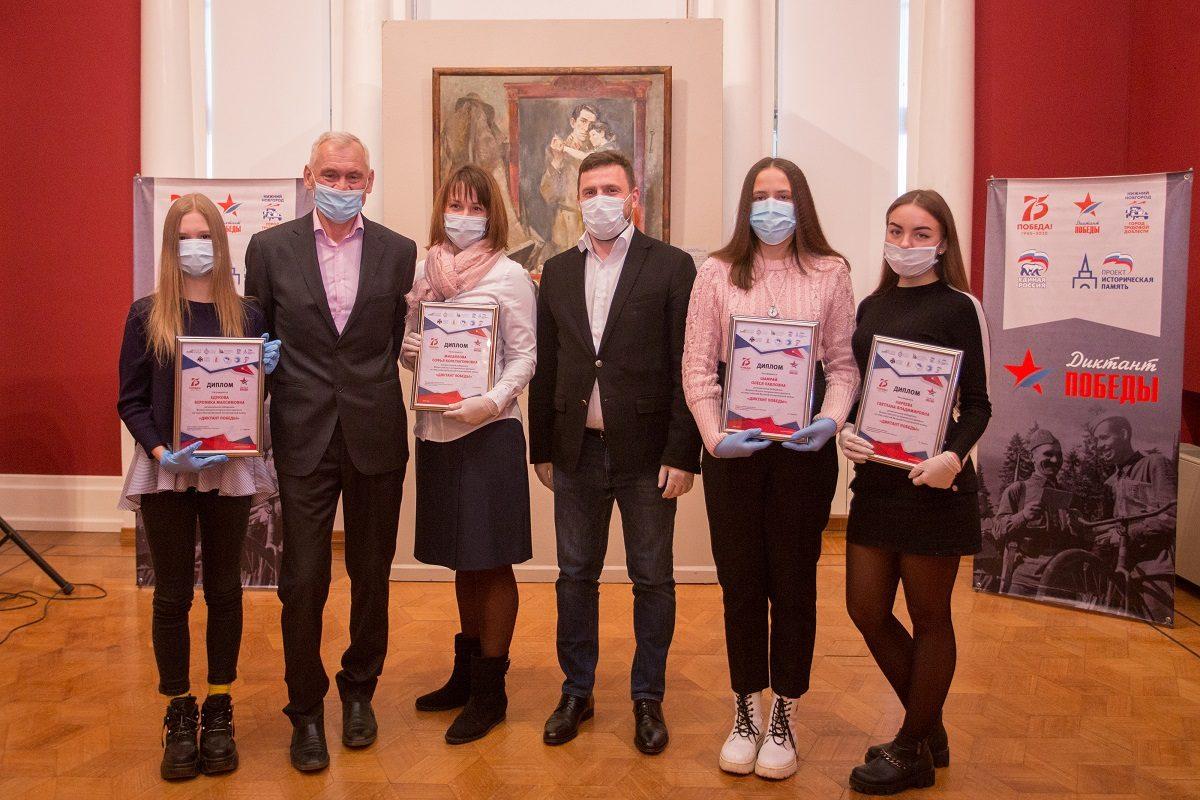 Названы победители «Диктанта Победы» в Нижегородской области