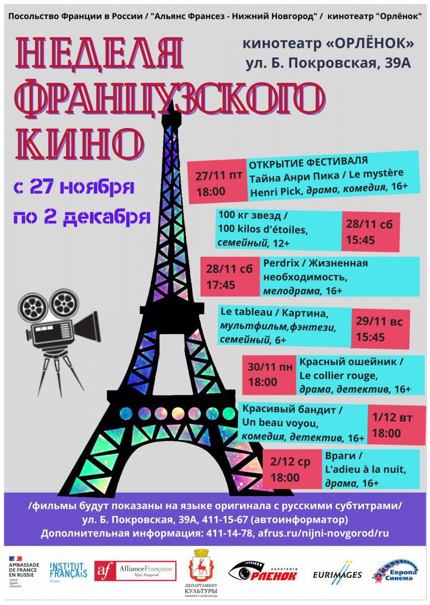 неделя французского кино 2020