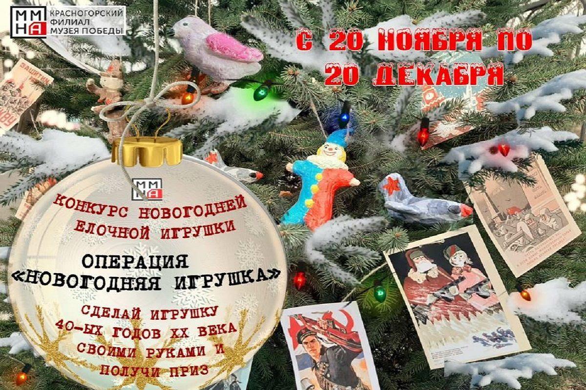 Нижегородцев пригласили сделать новогоднюю игрушку военных времен