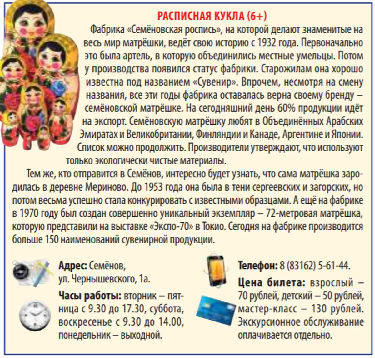 семеновская роспись