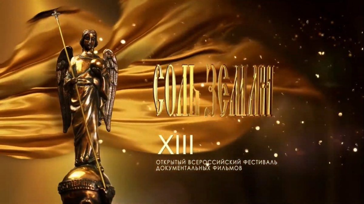 Документалка нижегородских режиссеров взяла гран-при на всероссийском кинофестивале