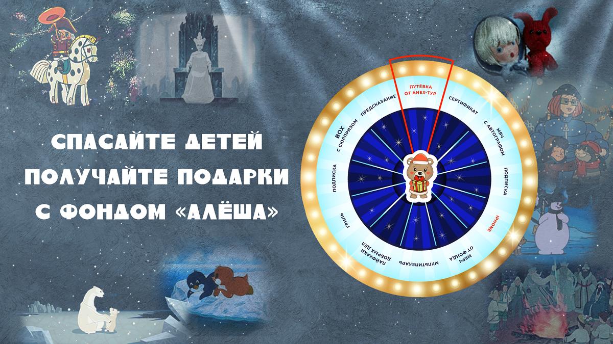 Нижегородцы смогут получить подарки за помощь детям в благотворительной акции «Колесо Добра»
