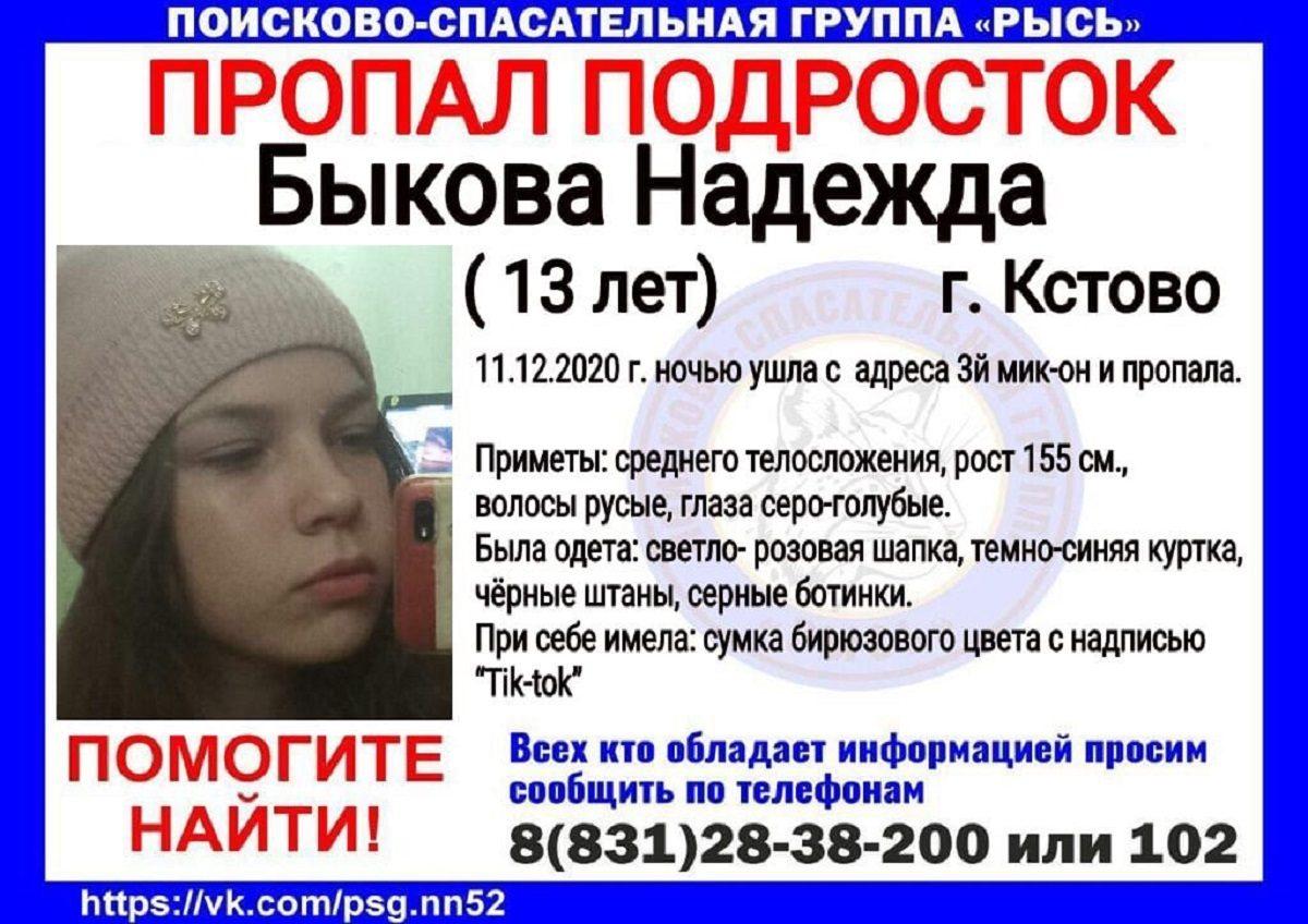 13-летняя Надя Быкова пропала в Кстове