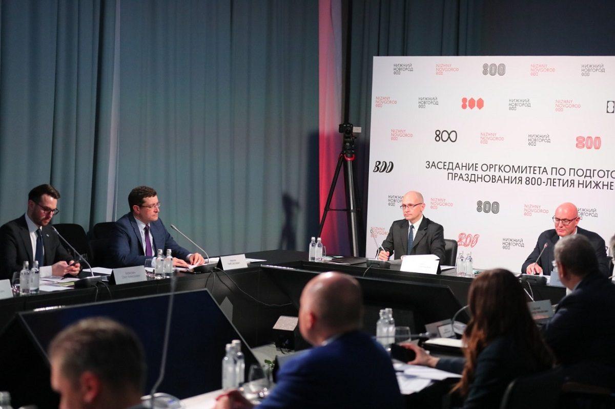 Сергей Кириенко иДмитрий Чернышенко провели заседание федерального оргкомитета поподготовке кпразднованию 800-летия Нижнего Новгорода