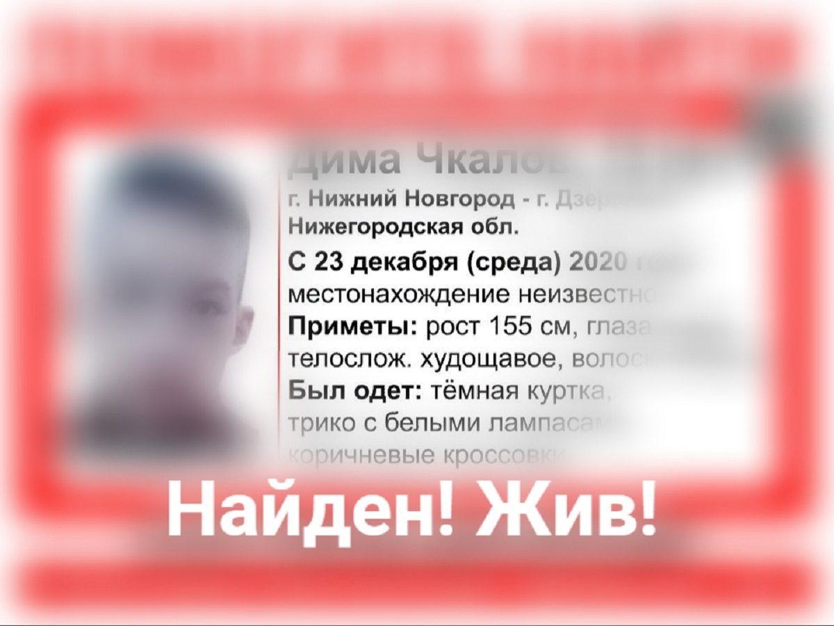 Пропавший в Нижнем Новгороде подросток найден живым