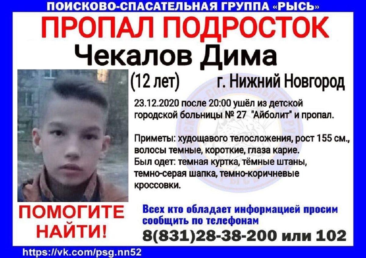 Срочный сбор на поиск пропавшего подростка объявлен в Нижнем Новгороде