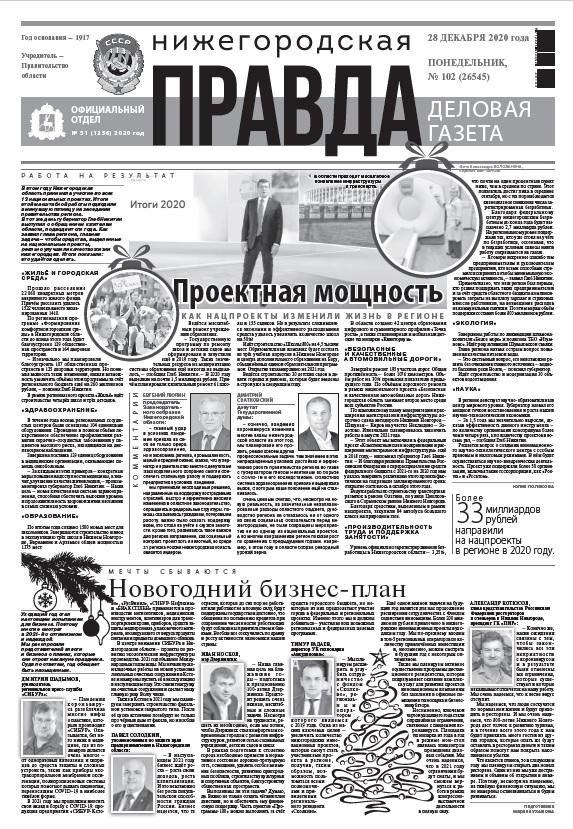 Деловая газета №102 от 28.12.2020
